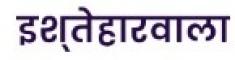 Ishteharwala